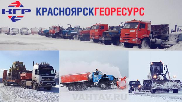Вакансии ООО «Красноярскгеоресурс», вахта от работодателя